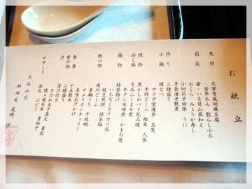 IMG_6862大谷山荘 夕食