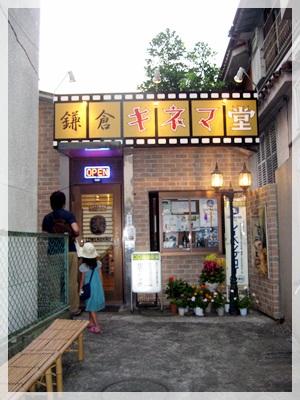 IMG_7950鎌倉
