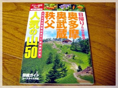 IMG_8940登山用品