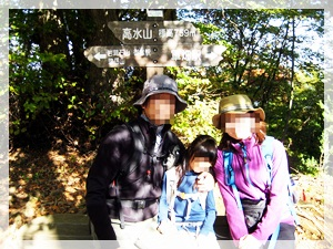 IMG_9213 モザイク高水三山