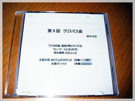IMG_0077 モザイクCD