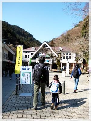 IMG_0316高尾山