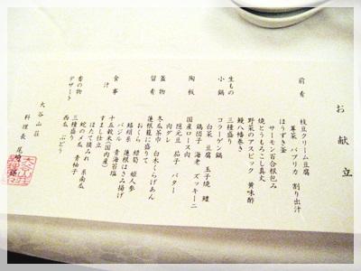 IMG_1575大谷山荘