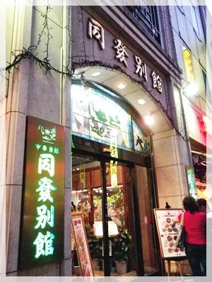 IMGP2163中華街