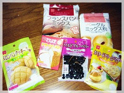 IMG_2941パン作りセット