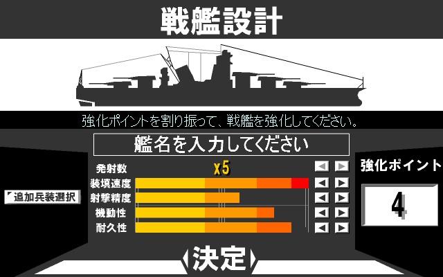艦砲射撃2