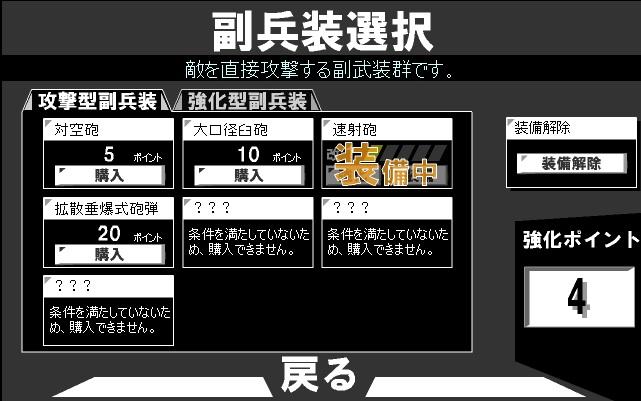 艦砲射撃3