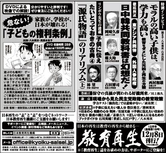 画像 11月29日産経掲載広告