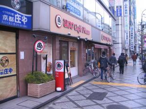 UCCカフェプラザ東本願寺前店