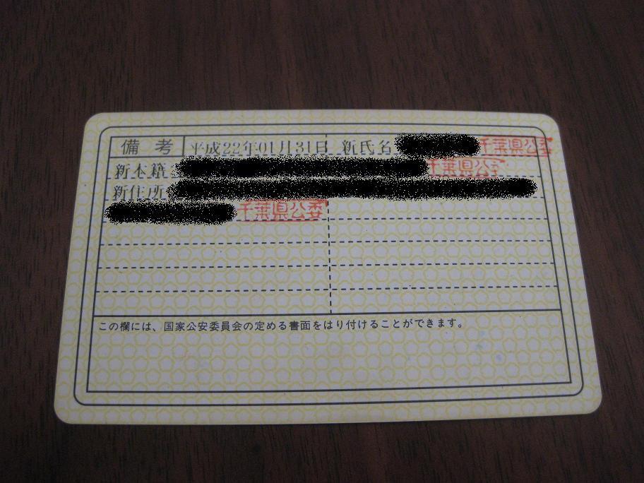 免許 証 氏名 変更