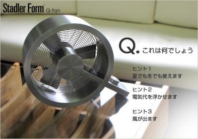 Q-fan ステンレスサーキュレーター