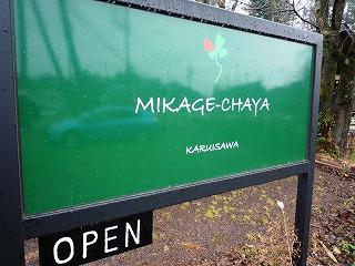 Mikage Chaya