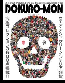 dokuromon.jpg