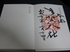 朱印帳_2