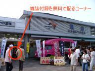 ぷにぷに帰省2010・亀山PA