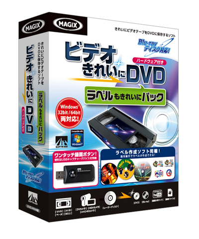 ビデオ きれいに DVD ハードウェア付き ラベルもきれいにパック