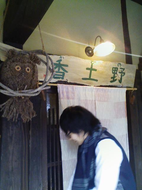 into 野土香