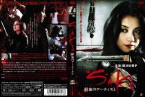 s-SAKI DVD pic