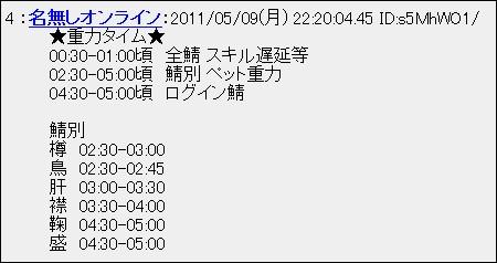 110509-01.jpg