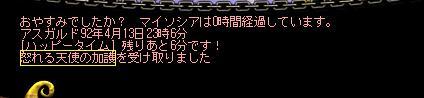 ikareru_ug_seikou.jpg
