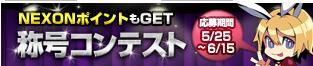 shougou_kont.jpg