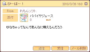ゆなちゃん☆