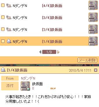 鉄仮面!?