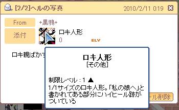 ロキ…|ω・`)