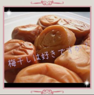 梅干好き?wps_clip_image-9171