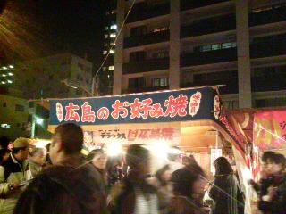 広島焼きえべっさん2010-1
