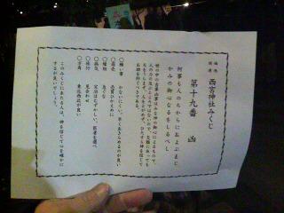 おみくじ2010-1