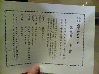 おみくじ2010-2