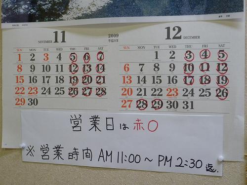 麺工房営業日0911-12