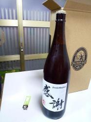 シェフ1121感謝ビール白
