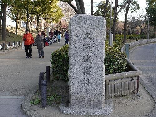 大阪城梅林石碑
