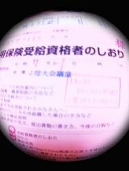 0721_20110722010509.jpg