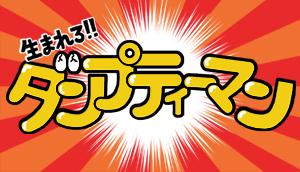 130115burogu-danputi02.jpg