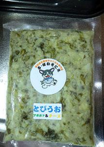 とびうお(アボガド・チーズ)