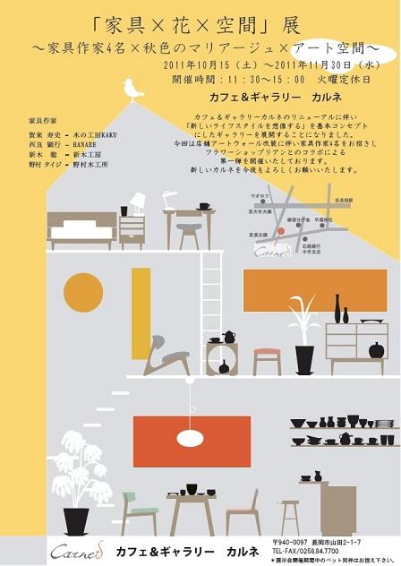 家具×花×空間