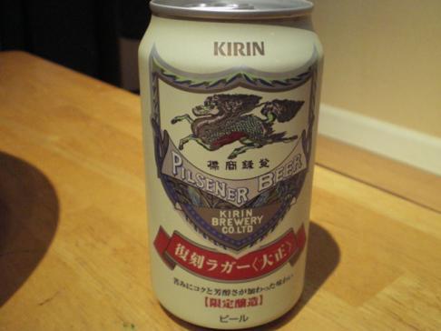 限定ビール(大正)