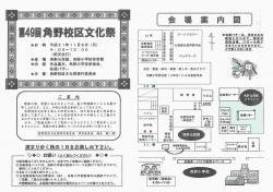 2009.10.30-角野校区文化祭