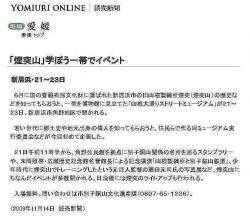 2009.11.14  読売新聞