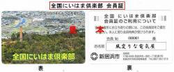 2009.12 全国にいはま倶楽部会員証 見本