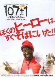 tengoku-part2.jpg