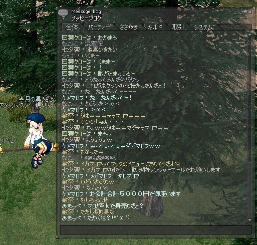 mabinogi_2009_12_11_001.jpg