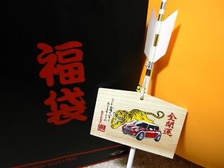 20100109_福袋1