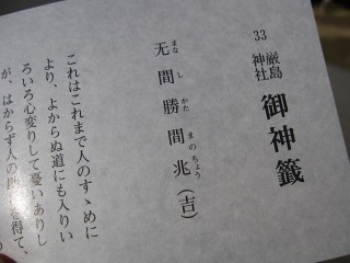 20100109_宮島14