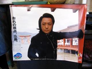 20100109_宮島4
