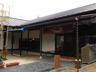 20100111_尾道温泉1