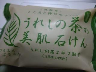 20100122_うれしの茶石けん